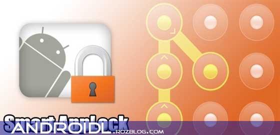 قفل کردن نرم افزارها با  Smart AppLock Pro v3.0.2